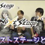 NextStage(ネクストステージ)事務所が誕生!ヒカルラファエル禁断が所属する最強ユーチューバー事務所に